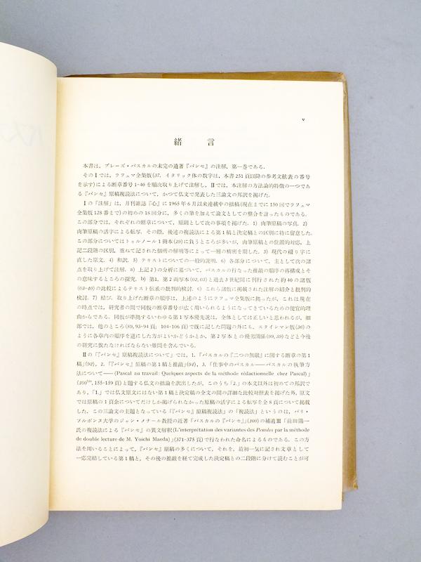 Maeda Yoichi 1911 1987 Pascal Pensees Commentaires T I Livre En Japonais