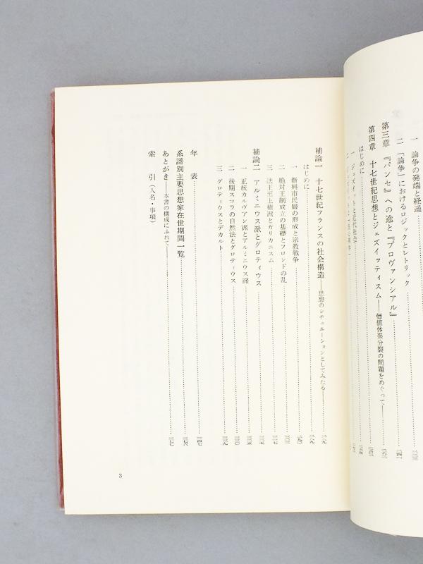 Nakamura Yojiro Pascal Et Son Epoque Livre En Japonais Dedicace Par